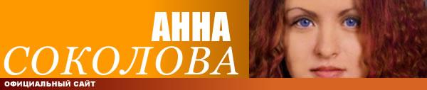 Официальный сайт певицы Анны Соколовой
